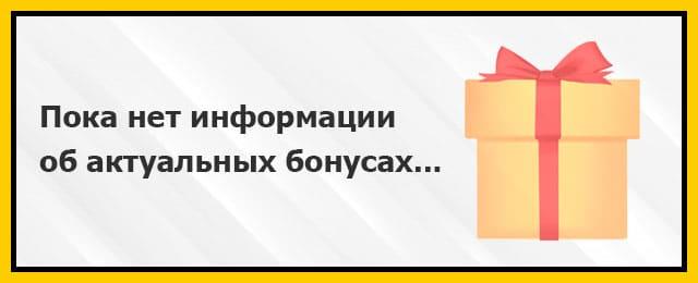 Бонусы букмекеров Украины